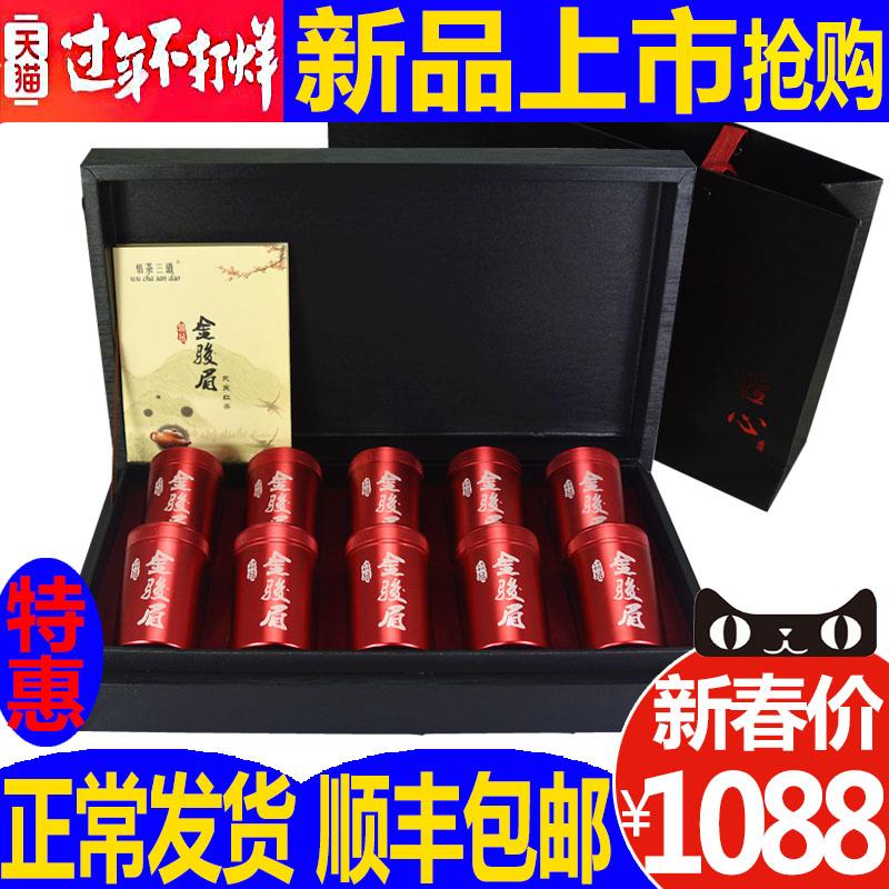 过年送礼悟茶三道金骏眉红茶礼盒装金俊眉小份罐特级正山小种茶叶