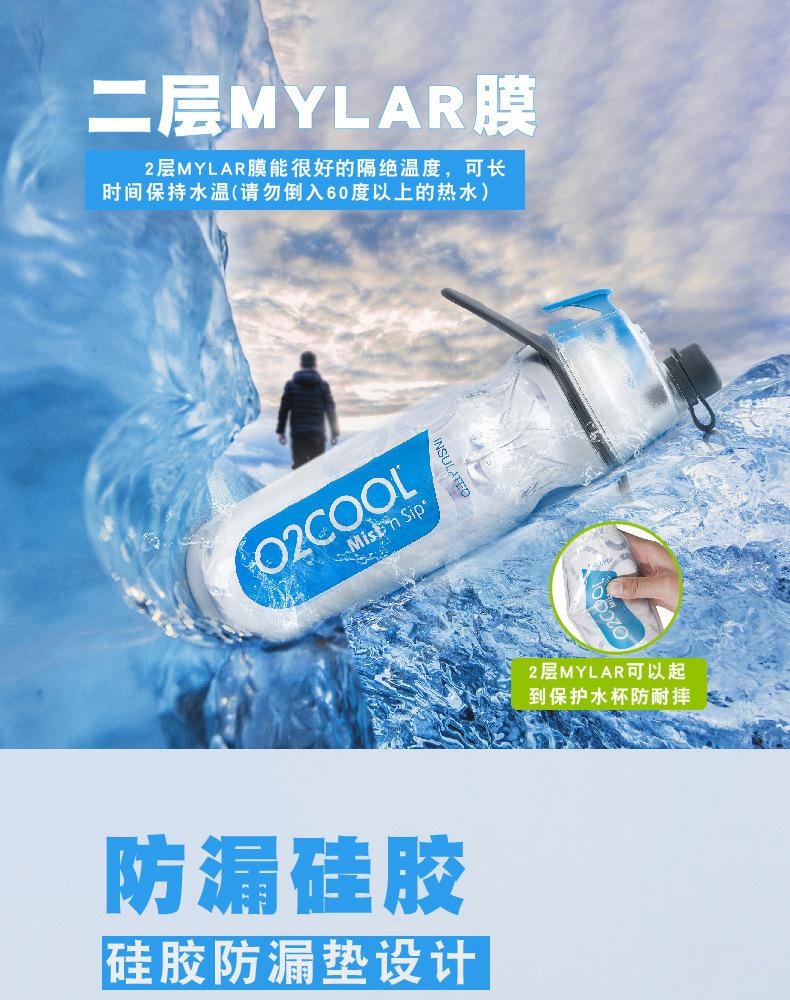 夏季清凉喷雾运动水杯塑料健身