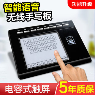 Yishang wireless AI intelligent voice handwriting board large screen type input board keyboard computer tablet