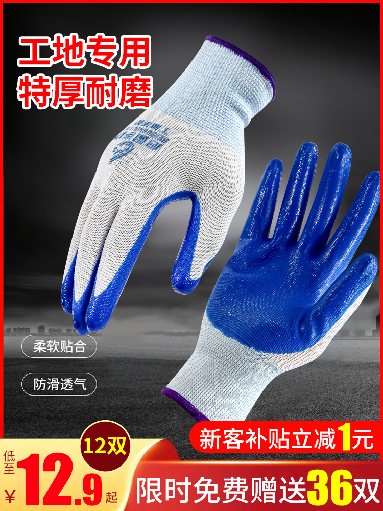 Gloves Labor protection wear-resistant work nitrile rubber latex non-slip waterproof anti-cut nitrile thickened with rubber work gloves