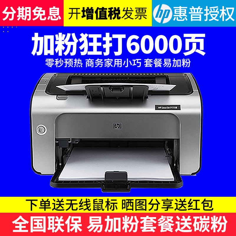 HP 1106 PRINTER DRIVER FOR WINDOWS 7