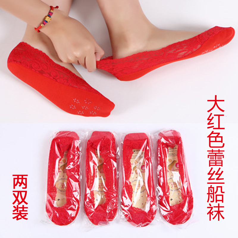 Big red lace socks Spring summer ladies invisible socks Silicone anti-slip boat socks women's festive socks this year