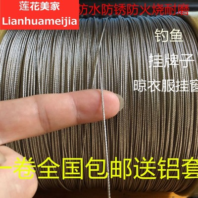 304 pure stainless steel wire rope thin soft multi-strand steel wire drying fishing hanging curtain tag word 0.3mm-8mm