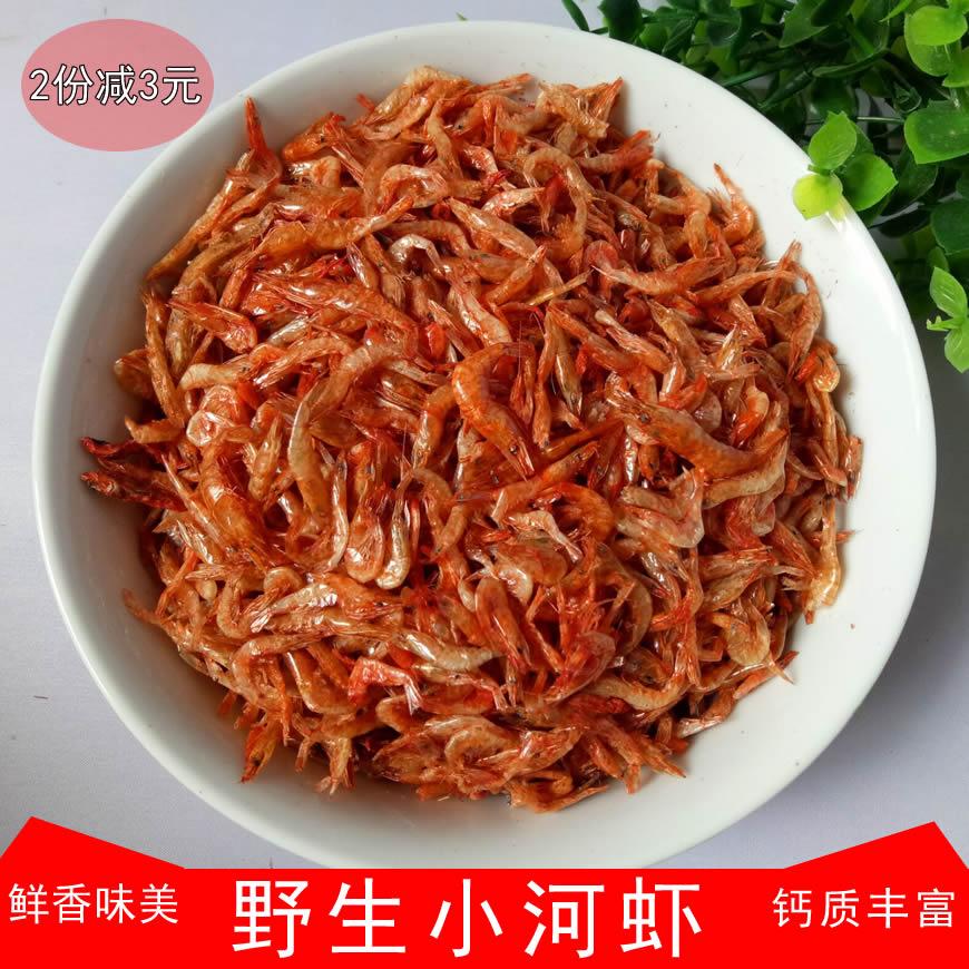 野生虾干虾天然农家小淡水250g小河虾米自晒无盐特产江西虾皮干货