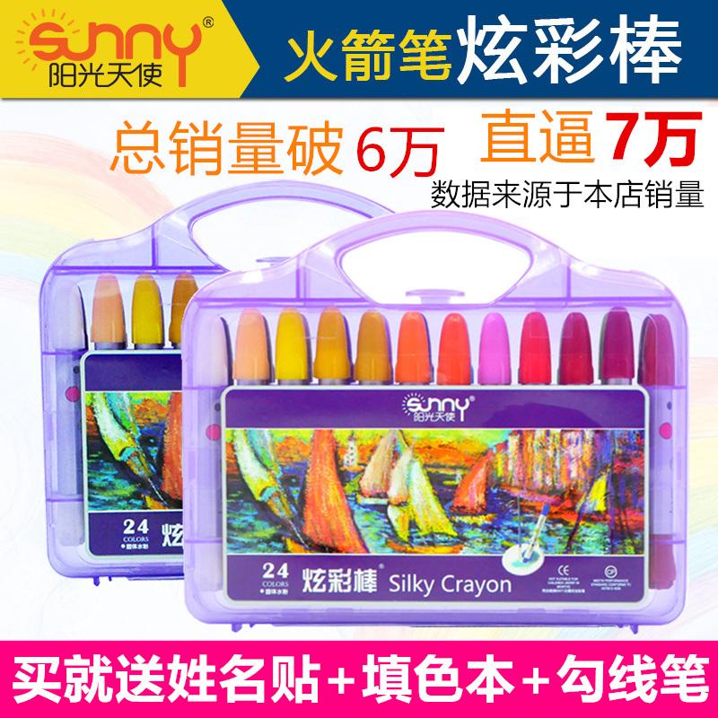 火箭天使24色儿童丝滑画材棒12色彩色型阳光笔16色蜡笔油画棒水溶性旋转式画棒粉学生幼儿园早教涂鸦炫彩