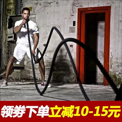 Fitness war rope 甩 big rope household equipment combat rope energy training explosive power strip rope fight rope thick