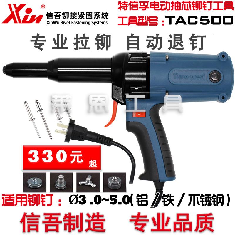 Почта пакет . время доверие TAC500 электрический заклепка пистолет электрический тянуть клепка пистолет тянуть мастер электрический тянуть заклепка пистолет заклепка машинально