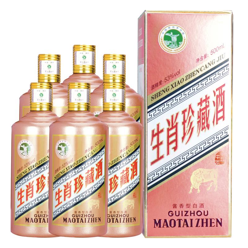 【买2箱送1箱】牛年生肖酒贵州酱香型白酒53度500ml*6瓶整箱