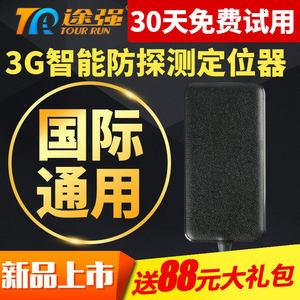 途强全球国际海外香港澳门台湾通用gps定位器汽车3G追踪仪防盗器