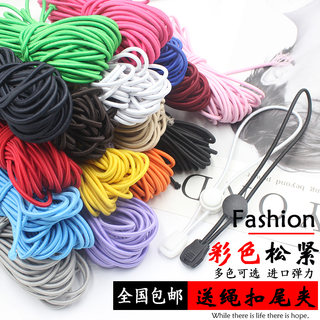 Elastic rope pine tight pig nasal spring buckle jumping gluten color black and white elastic tendon high elastic shrink adjustment rope