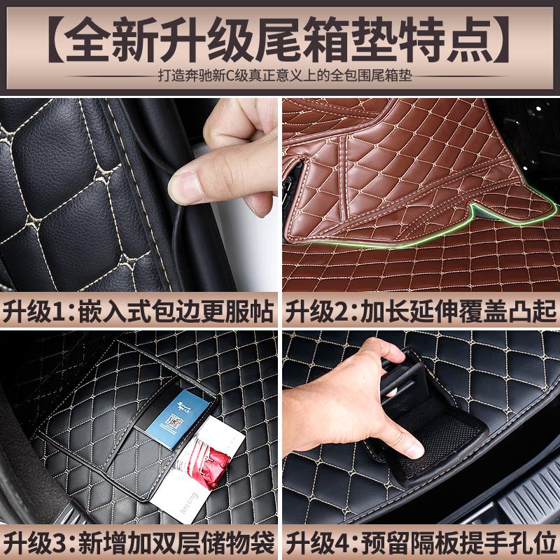Коврик для багажного отделения Theft light  C180L C200L C300L