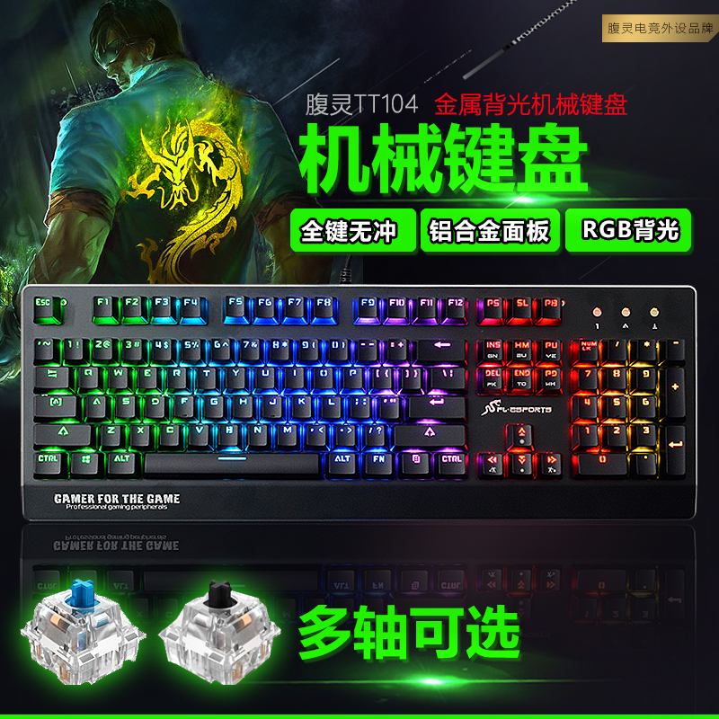 e2df83f4e68 Abdominal TT104 game backlight metal RGB mechanical keyboard desktop  computer wired 104 key green axis black