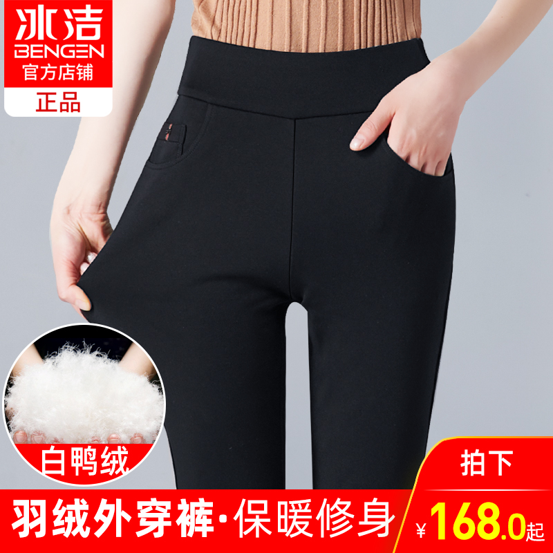Ice clean down pants female wear cotton pants high waist thick velvet pants winter large size small feet was thin white duck down warm pants