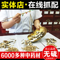 Chinese herbal medicine Chinese herbal medicine powder famous large pharmacy physical shop