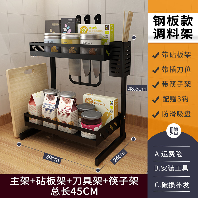 Two-layer steel plate spice rack + knife holder + chopstick holder + chopping board