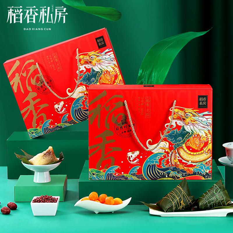 稻香私房端午粽子礼盒装大个蛋黄鲜肉大粽子蜜枣甜粽特产送礼团购