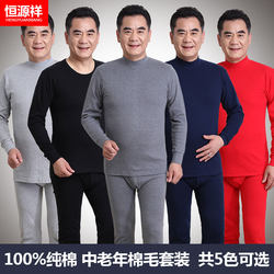 Hengyuanxiang middle-aged and elderly men's autumn clothing long pants suit mid-high collar pure cotton thermal underwear men's thin loose