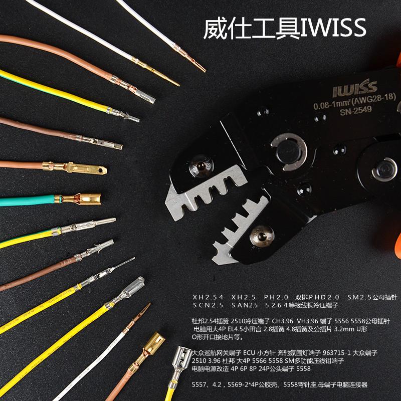 IWISS престиж официальный SN 2549 dupont xh2.54 вставить тростник обыкновенный терминал опрессовки плоскогубцы 2.8/3.0/3.96/4.8mm