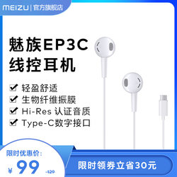Meizu ep3c semi in ear remote earphone C port is light, comfortable and high sound quality