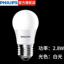【飞利浦】2.8w节能led灯泡