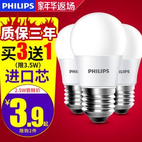 飞利浦led灯泡E27e14大小螺口暖白光节能灯光源家用超亮照明球泡