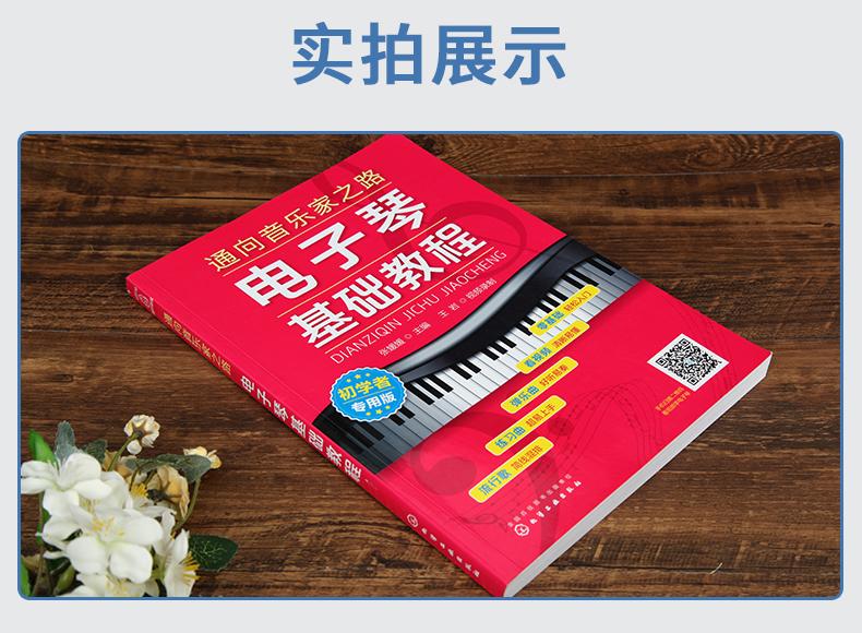 【赠视频教学】电子琴自学基础教程书 11