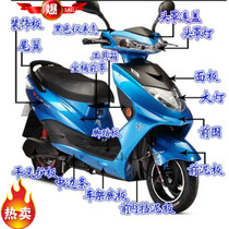 Factory Shop-Xun Eagle Shell Accessories Xun Eagle motorcycle Electric Vehicle Poly Ying