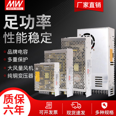 Ming Wei 220-turn 24V / 12V DC 5V switch power supply S-35/50/120/150/200 / 350W transformer