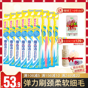 日本狮王牙刷狮王细齿洁弹力护龈八支装细毛软毛牙刷套装成人家用