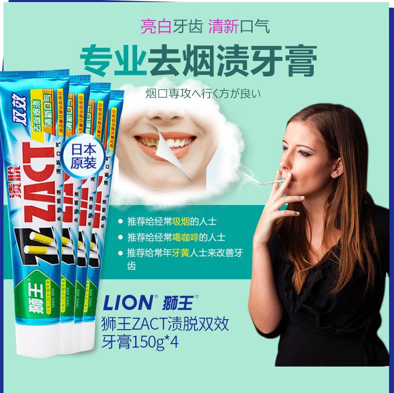 日本进口 LION 狮王 ZACT 渍脱双效牙膏 150g*4支 天猫优惠券折后¥44.9包邮(¥49.9-5)