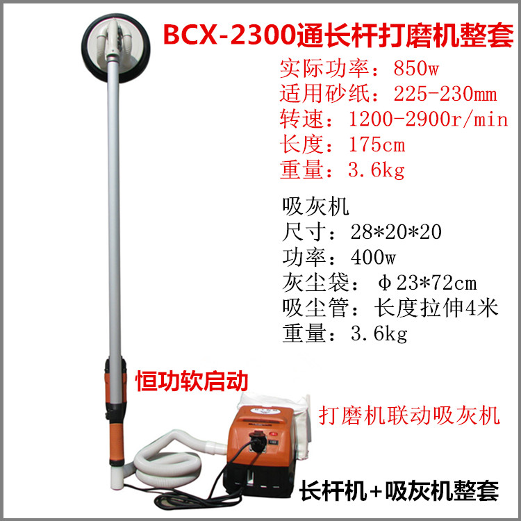 Portable long pole sand wall machine wall putty grinding