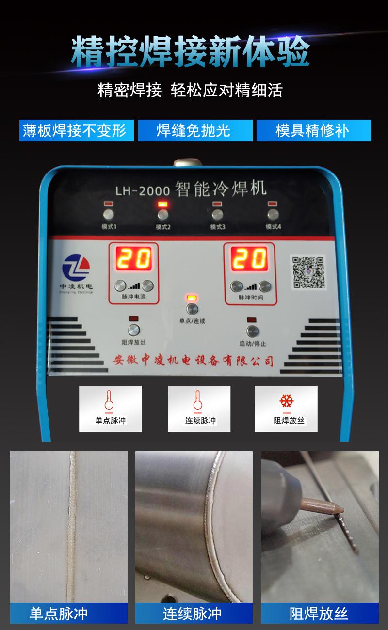中凌冷焊机精密储能家用小型不锈钢工业用多功能脉衝模具修补详细照片