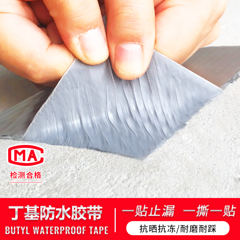 Building roof waterproof trap material Bathroom waterproof exterior wall strong leak-proof self-adhesive tape heat insulation tape