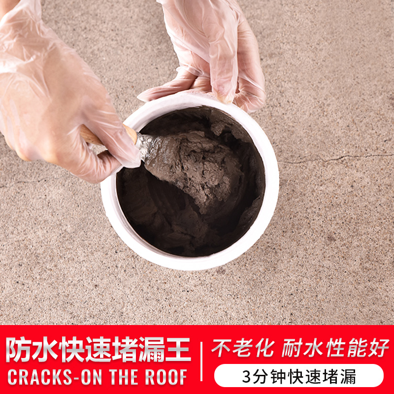 Guqiu roof waterproof trap material Bathroom plugging Quick-drying cement water does not leak gap caulking agent plugging king