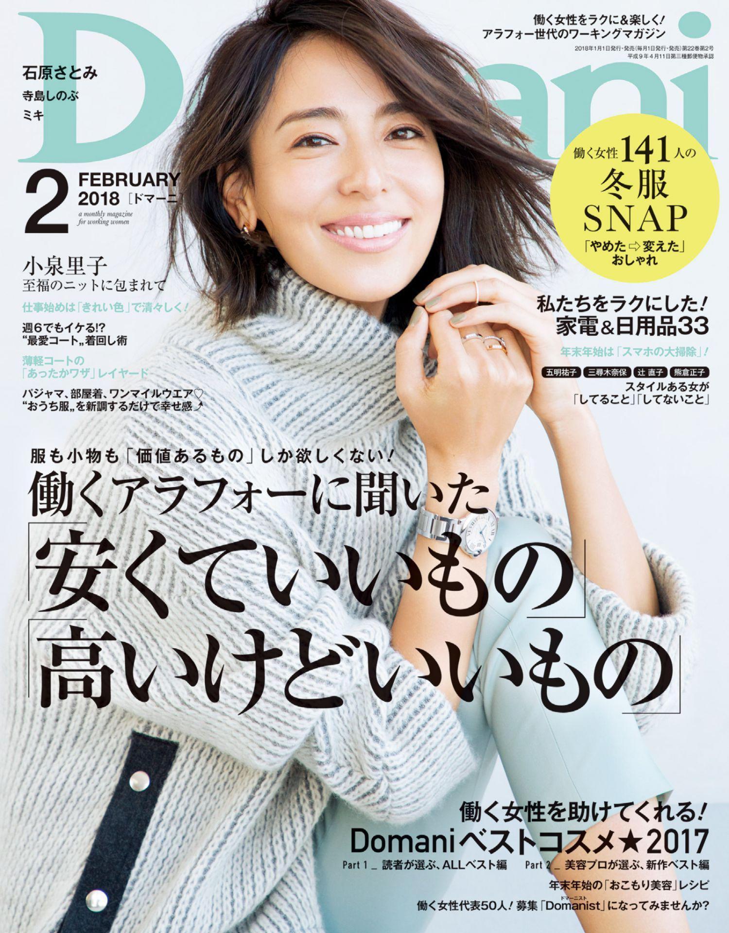 журнал домани 2018 2 октября, Япония японки зрелые дамы мода пр наряд