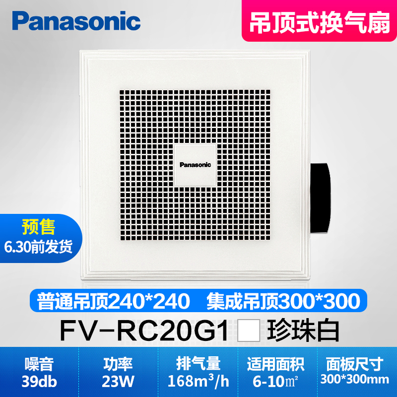 FV-RC20G1 Pre-sale: Please note that delivery of No. 30 (power 23W, noise 39db, for 6-10 square meters)