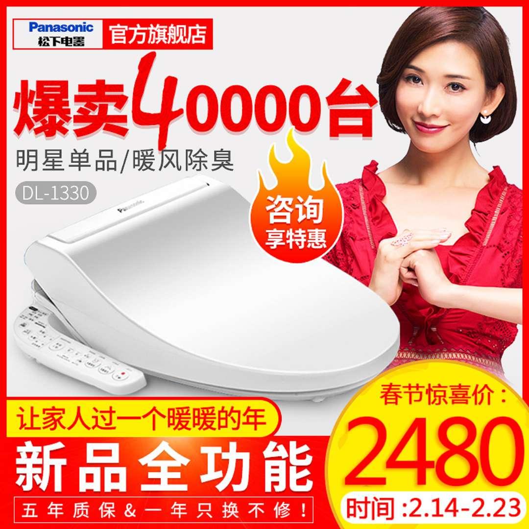 Panasonic умный туалет крышка япония электрический туалет крышка домой автоматический промыть отопление чистый орган 1330