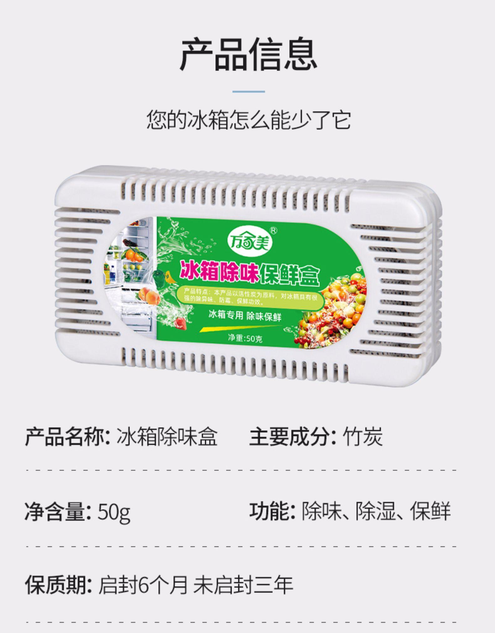 冰箱除臭剂去异味去臭活性炭家用冰箱空气清新除臭竹炭盒去味神器详细照片