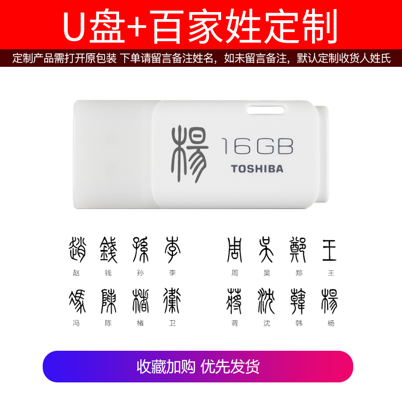 toshiba u disk 16g 隼 flash high speed mini cute personality creative car yummy female student dual-use 16gu disk genuine custom logo lettering gift u disk