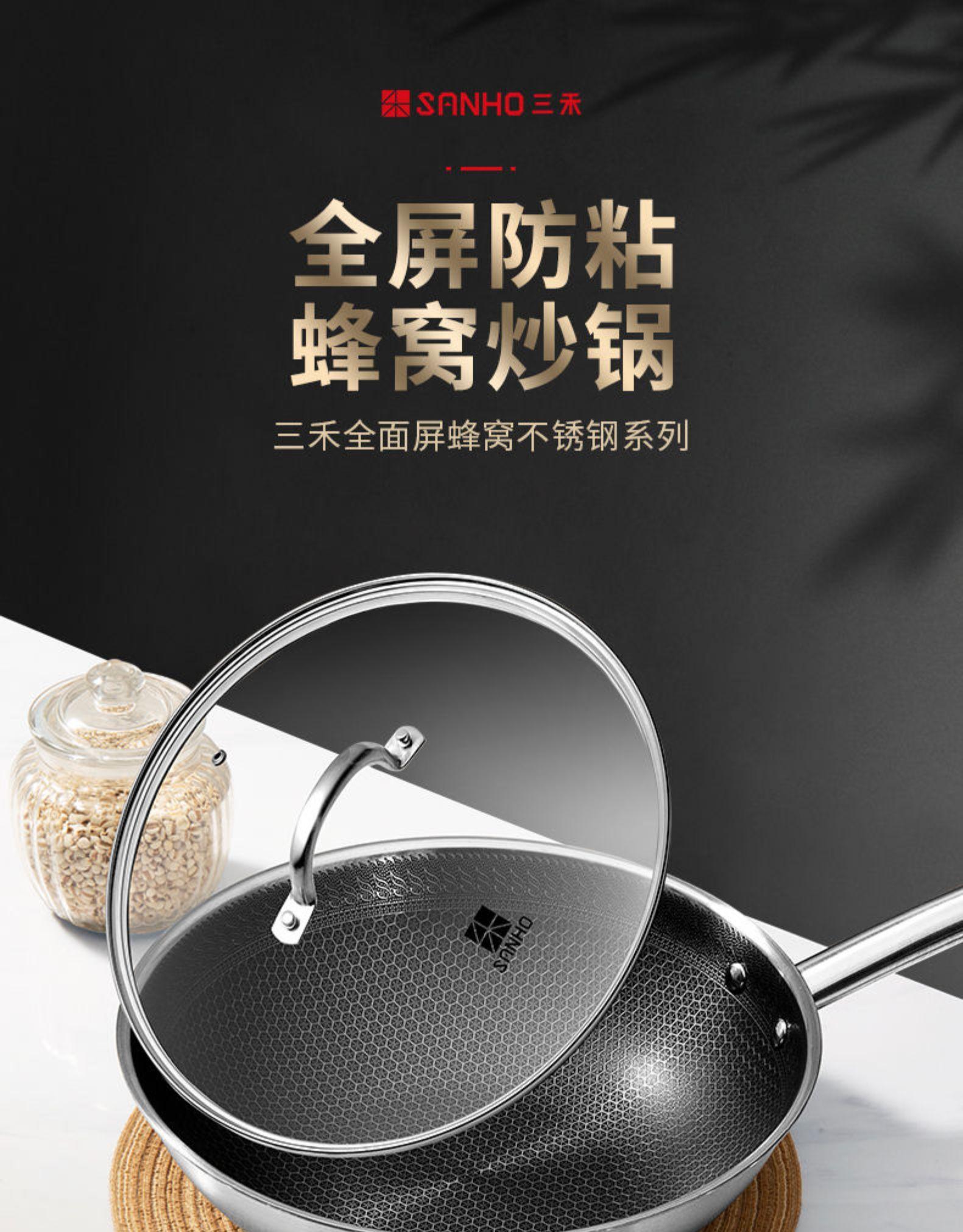 湖南卫视《中餐厅》指定餐具 三禾 蜂窝无涂层不锈钢炒锅 30cm 双重优惠折后¥99包邮