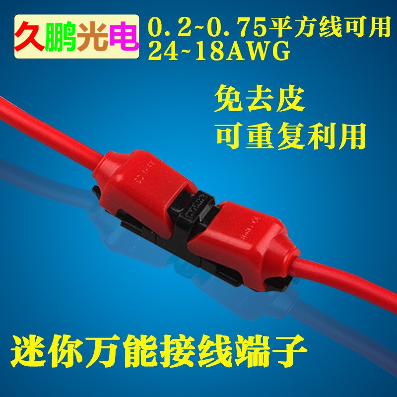 USD 4.34] Quick connection clip push type welding-free wire ...