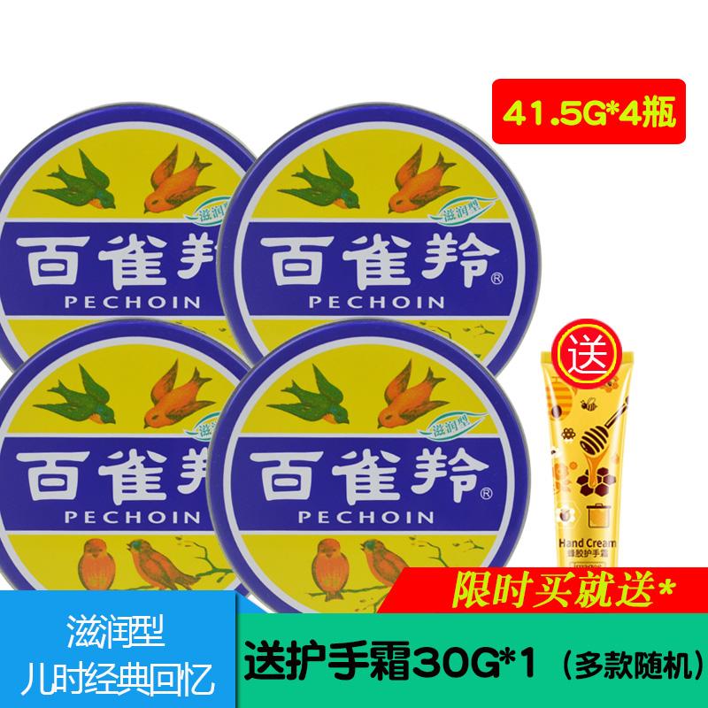 Kem dưỡng ẩm Baique Ling Skincare 41,5g * [4 hộp] Kem lạnh Snow Cream Hand Cream Iron Box Face Cream Balm - Kem dưỡng da
