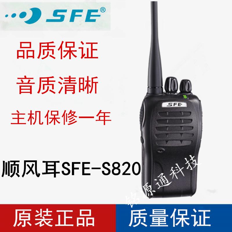 SFE顺风耳S820-(3)S830-(6)无线对讲机酒店工地手持v无线器手台