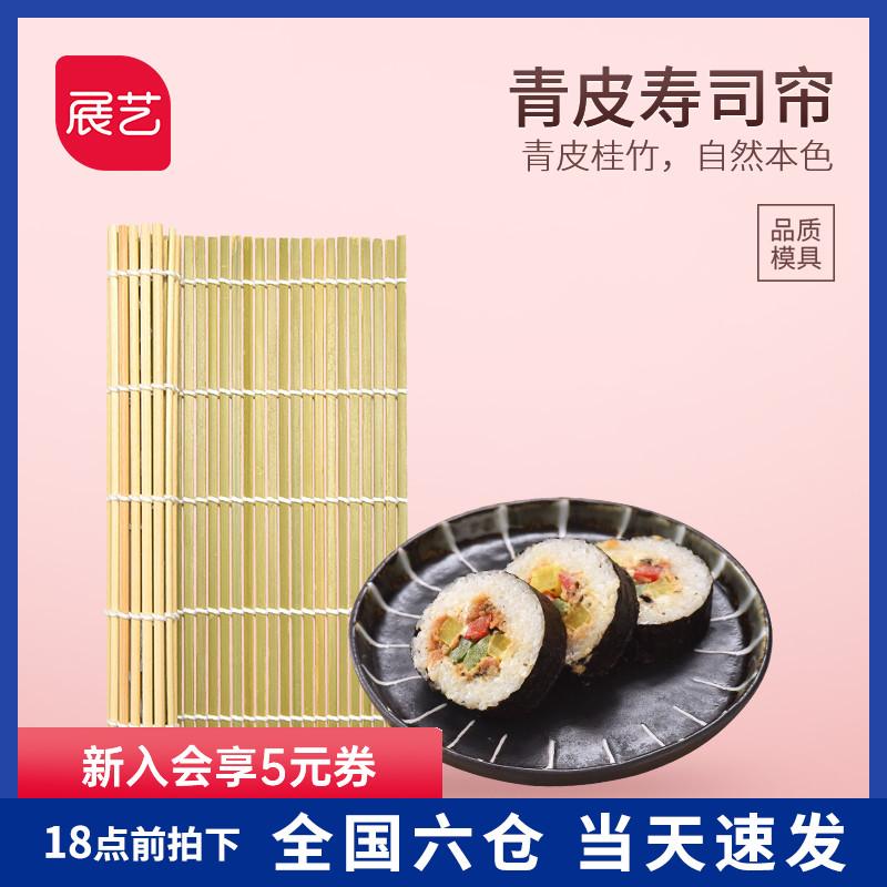 展艺海苔模具帘竹帘子包饭紫菜不沾家里日本卷帘套装青皮烘焙寿司