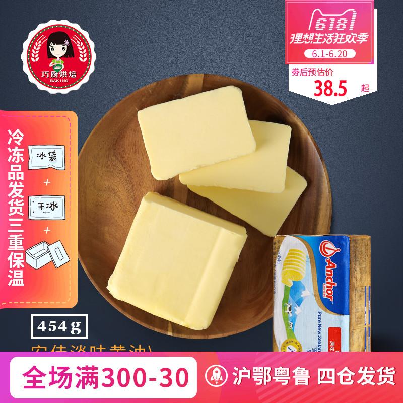【Умная кухня Baking_Ansett Light Butter 454g】 новый Зеленая лапша для животных пакет Бисквит-сырье