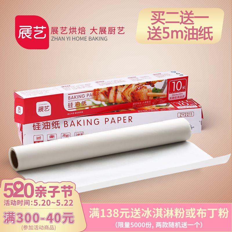 【 своевременно кухня выпекать выпечка _ выставка искусство кремний масло бумага 】 формы для выпечки бумага торт западный точка поглощать масло бумага кухня жаркое коробка барбекю олово бумага