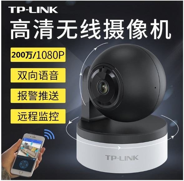 TP-LINK TL-IPC42A-4 Wireless IP Camera HD surveillance
