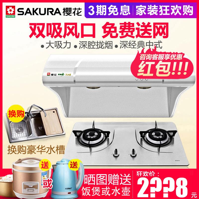 櫻花88R112+88G633中式吸抽油煙機燃氣灶具套餐裝組合大吸力