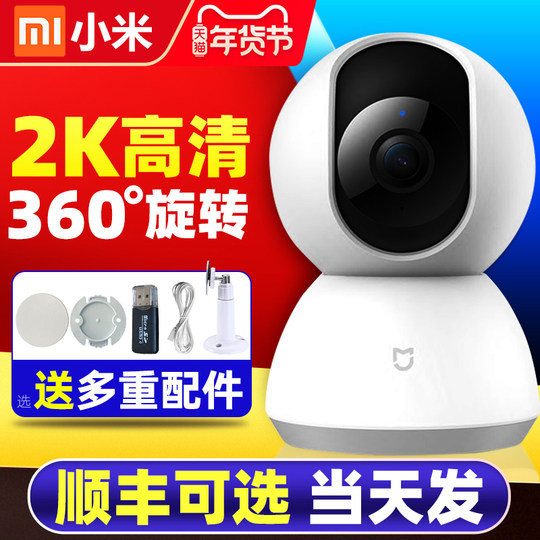 Xiaomi camera 2K home monitoring 360 degree panoramic HD wireless WiFi mobile phone remote camera interior home network monitor pet Mijia smart photography 1080P cloud version version