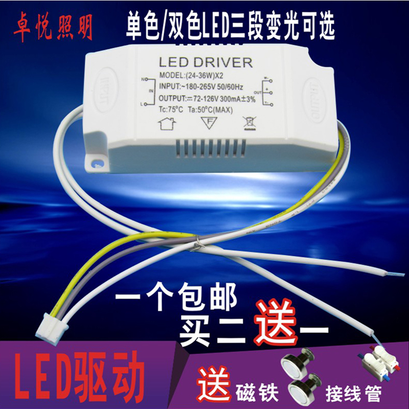 LED power driver ceiling lamp variable light color constant current rectifier three-color piecing transformer 8-36W